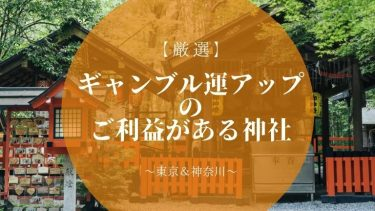 【厳選】ギャンブル運アップのご利益がある神社~東京&神奈川~