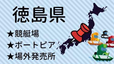 徳島県の競艇場・ボートピア・場外販売所の場所