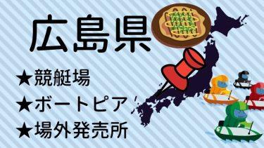 広島県の競艇場・ボートピア・場外販売所の場所