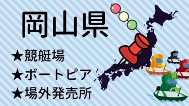 岡山県の競艇場・ボートピア・場外販売所の場所