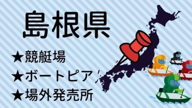 島根県の競艇場・ボートピア・場外販売所の場所
