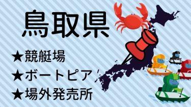 鳥取県の競艇場・ボートピア・場外販売所の場所