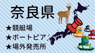 奈良県の競艇場・ボートピア・場外販売所の場所