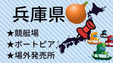 兵庫県の競艇場・ボートピア・場外販売所の場所