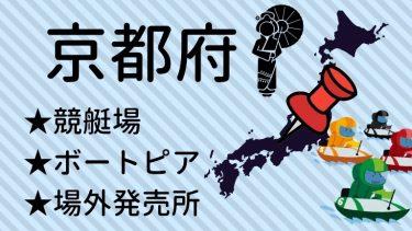 京都府の競艇場・ボートピア・場外販売所の場所