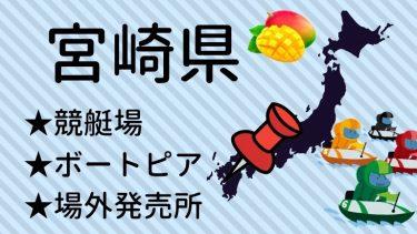 宮崎県の競艇場・ボートピア・場外販売所の場所