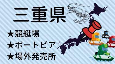 三重県の競艇場・ボートピア・場外販売所の場所