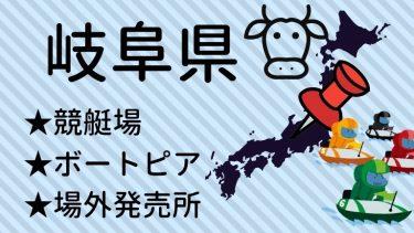 岐阜県の競艇場・ボートピア・場外販売所の場所