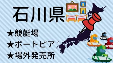 石川県の競艇場・ボートピア・場外販売所の場所