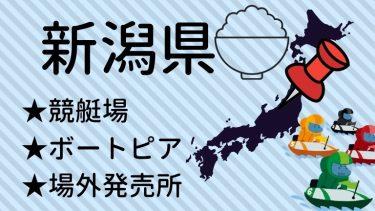 新潟県の競艇場・ボートピア・場外販売所の場所