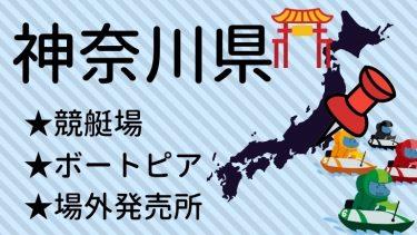 神奈川県の競艇場・ボートピア・場外販売所の場所