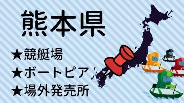 熊本県の競艇場・ボートピア・場外販売所の場所