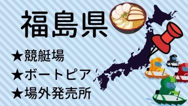 福島県の競艇場・ボートピア・場外販売所の場所