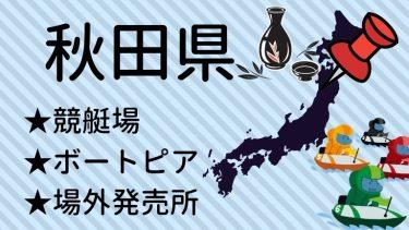 秋田県の競艇場・ボートピア・場外販売所の場所