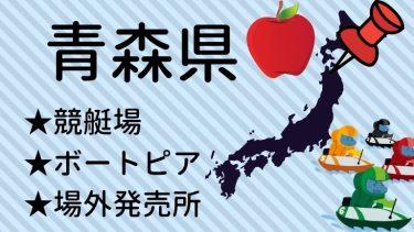 青森県の競艇場・ボートピア・場外販売所の場所