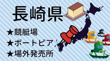 長崎県の競艇場・ボートピア・場外販売所の場所