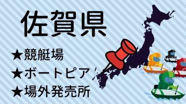 佐賀県の競艇場・ボートピア・場外販売所の場所