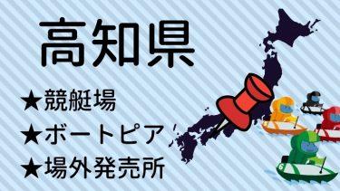 高知県の競艇場・ボートピア・場外販売所の場所