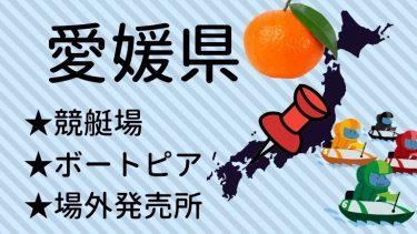 愛媛県の競艇場・ボートピア・場外販売所の場所
