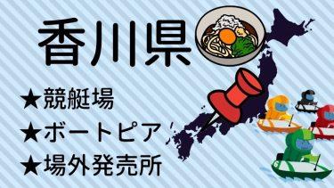 香川県の競艇場・ボートピア・場外販売所の場所